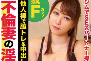 【ラブホドキュメンタリー休憩2時間】反則級エロTバック人妻の中出し不倫SEX!