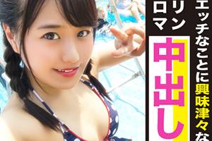 【イベントナンパ】三つ編みのピュア美少女が水着のまま中出しSEX!