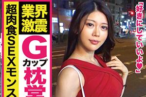 【シロウト娘ナンパ狩り】AV男優がギブアップ宣言したGカップモデル美女のSEX!
