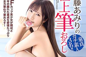 斎藤あみり  極上筆おろし。 Fカップ美少女が歳の離れた童貞を癒す極上のご奉仕SEX!