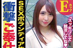 【シロウト娘ナンパ狩り】就活男性をSEXで支援する美人ボランティア!