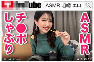 【ASMR】癒しボイスの喘ぎ声エロッw 激ピストン卑猥音が響くSEX!