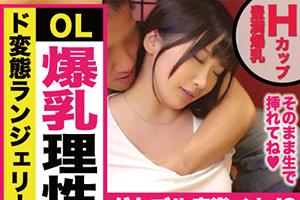 【シロウト娘ナンパ狩り】乳首を隠さない変態下着で働く巨乳OLの理性崩壊SEX!
