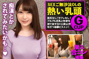 【働くドMさん】ぷるぷるGカップと性欲を持て余す美人OLを仕事中に襲う!