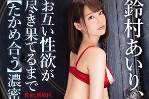 鈴村あいり 性欲解放!18本番18発射で性欲が果てるまでヤリまくる!!