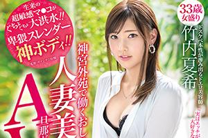 竹内夏希 超絶美人で神ボディ!おしゃれ人妻美容師が衝撃のAVデビュー!