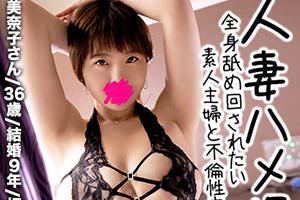 【全国人妻えろ図鑑】セックスに貪欲な巨乳人妻(36)が性欲を解放させる調教SEX!