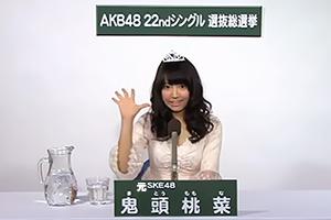 AV界でセンター獲得!三上悠亜(みかみゆあ)のアイドル時代って実際どうだったの?元SKE48の鬼頭桃菜の動画をまとめました
