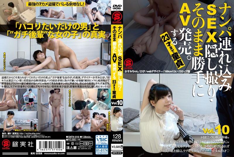 【隠し撮り】勝手にAV発売する23才まで童貞 Vol.10