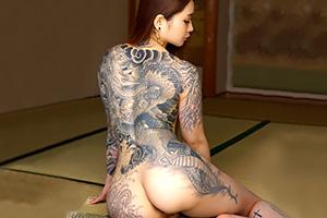 麗羽 これはガチ。5年かけて作り上げた全身刺青女の美しさ