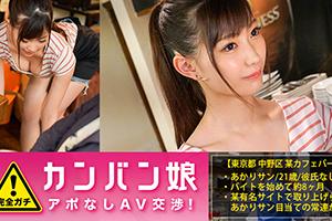 【カンバン娘】100%完全ガチ交渉のカフェバー看板娘(21)のSEX動画 in中野