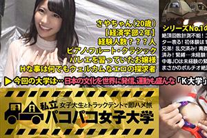 【パコパコ女子大学】シリーズ史上No.1のド変態巨乳女子大生(20)のポルチオ絶頂SEX動画