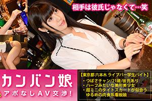 【カンバン娘】六本木で人気のライブバー看板娘の美人女子大生(21)とのSEX動画