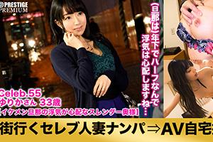【セレブ人妻ナンパ】新宿でナンパした清楚で貞淑なセレブ奥様(33)との中出しSEX動画
