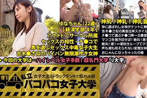 【パコパコ女子大学】吉木りさ似の「女神」巨乳美人女子大生(22)とのSEX動画
