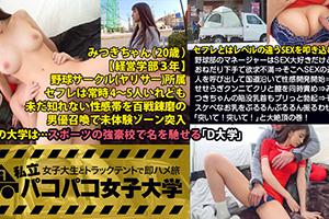 【パコパコ女子大学】野球部マネージャーのFカップ美人女子大生(20)との激イキ2回戦