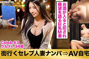 【セレブ妻ナンパ】「実は…強引に犯されたい」美人巨乳セレブ妻との中出しSEX動画