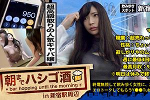 【朝まではしご酒】最高月収950万円の超売れっ子キャバ嬢(21)をお持ち帰りしたSEX動画
