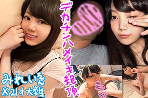 【スマホ撮影】年の差カップル(彼女:女子大生)のリアルハメ撮りSEX動画