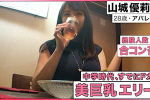 【婚活・女子】超爆乳Jカップのアパレル店員(28)をお持ち帰りしたハメ撮りSEX動画