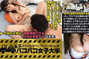 【パコパコ女子大学】お金持ちお嬢様の超爆乳Hカップ女子大生(21)とのSEX動画