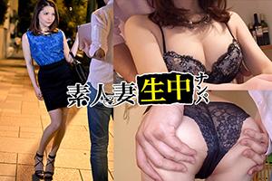 【セレブ妻】ガードが固い清楚な素人妻(25)を寝取った中出しSEX動画