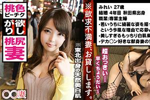 【◯◯妻】黒網タイツが超エロい秋田美人妻(27)との中出しSEX動画