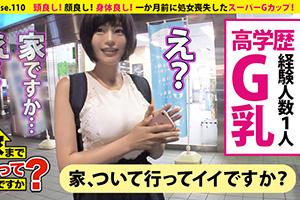 【ドキュメンTV】超高学歴スーパーGカップ女子大生(24)とのSEX動画