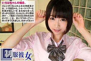 【制服彼女】制服のスカートから覗く割れ目がエロいロリ顔美少女とのSEX動画