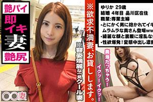 【◯◯妻】品川在住の結婚4年目の美人巨乳妻(29)に中出しSEX2回戦!!