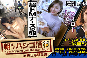 【朝まではしご酒】恵比寿でほろ酔い中のパイパン巨乳女子大生(20)をお持ち帰りしたSEX動画