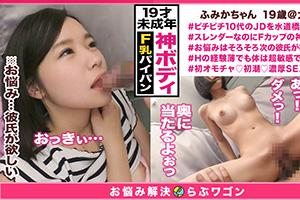 【街角シロウトナンパ】未成熟な10代ロリマン巨乳少女(Eカップ)とのSEX動画