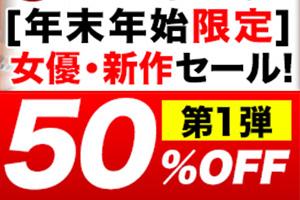 【第1弾】年末年始限定!!プレステージ50%OFFセール開催中!!