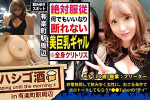 【朝まではしご酒】有楽町でナンパした神乳Fカップギャル(23)をお持ち帰りしたSEX動画