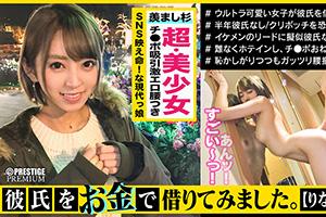 【街角ナンパ】SNS映え…ハメ撮り映えするウルトラ美少女(20)とのSEX動画