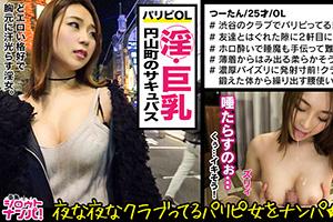 【渋谷ナンパ】天真爛漫のパリピ爆乳美人OL(25)とのハメ撮りSEX動画