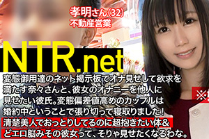 【NTR】婚約中変態カップルの彼氏の前で美人保育士(23)を寝とった卑猥SEX動画