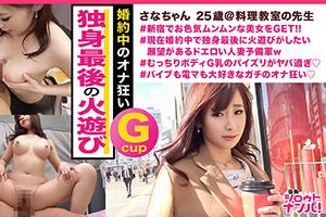 【街角ナンパ】婚約中の爆乳Gカップ先生(25)の最後の火遊びSEX動画