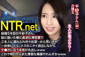 【NTR願望】年の差婚!!貞淑な清楚妻の寝取られSEX動画