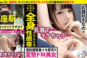 【ドキュメンTV】川〇春奈似の激カワ全身クリトリス状態美少女とのSEX動画