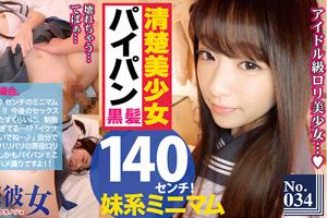 【制服彼女】体の小ちゃなパイパン黒髪JKのハメ撮りSEX動画