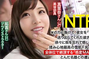 【NTR願望】高額ギャラで出演したパイパン彼女を全体位でイカせまくるSEX動画