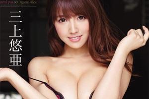 三上悠亜 手マンされて本気でイキ狂う国民的アイドルのSEX動画