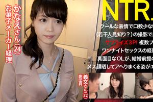 【NTR】年の差カップルの美人OL彼女を彼氏の前で寝取る3P動画