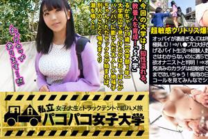 【私立パコパコ女子大学】クリトリス級に敏感なHカップ巨乳女子大生とトラックテントSEX!