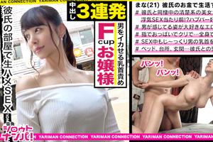 【街角シロウトナンパ】彼氏と同棲中のFカップ巨乳スレンダー美女との中出し3連発SEX動画