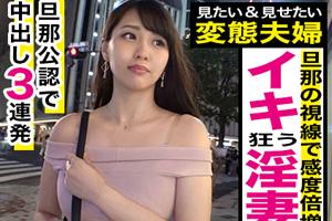 【街角シロウトナンパ】夫と乱交パーティーに通うスレンダー美人妻との中出しSEX動画