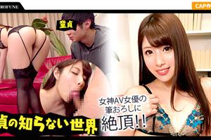 【究極筆下ろし】美人妻が優しくリードする女性主導の童貞喪失SEX動画