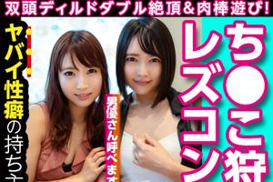 【へんたいかっぷるディスカバリー】性欲がヤバすぎるレズカップルの逆ナンパSEX動画
