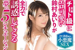 鈴村あいり エロシチュエーションで全力誘惑してくる美少女とのSEX動画